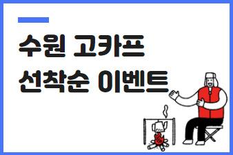 [수원고카프] 선착순 이벤트