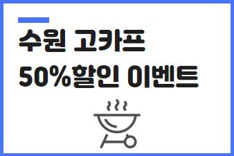 [수원고카프] 50%할인 이벤트